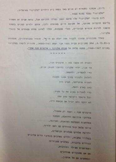 Poem in Hebrew by Nomi Avi Izhak-Tur Kaspa