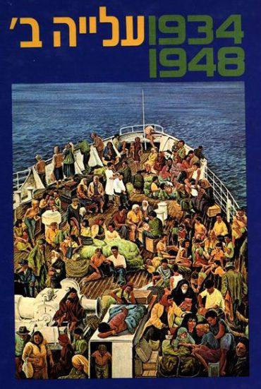 Immigrazione 1934-1948